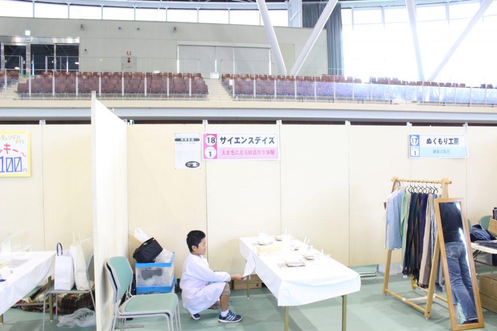 第14回浜北産業祭 実験教室