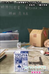 出前実験を行ってきました【浜松市・八幡中学校】