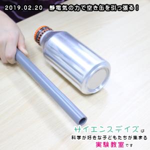 静電気の力で空き缶を引っ張る!
