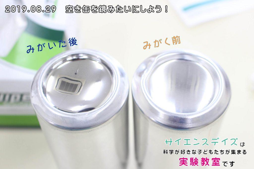 空き缶を鏡にする
