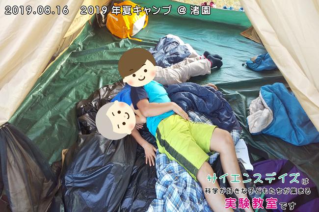 テント宿泊