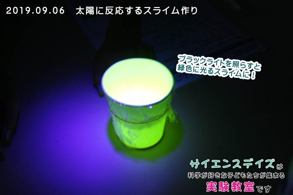 蛍光スライム