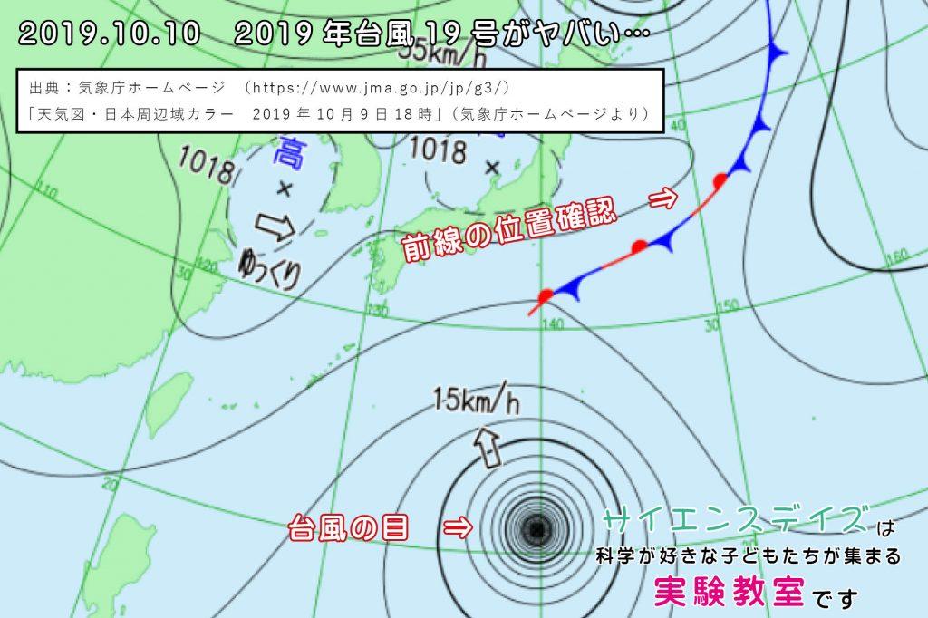 2019年 台風19号がヤバい…
