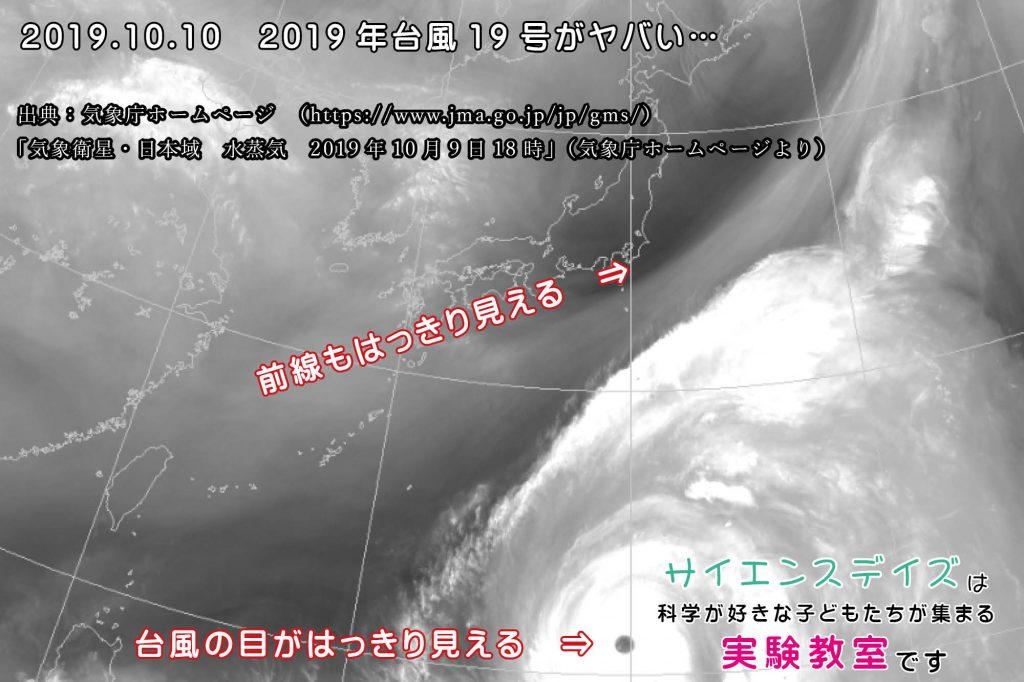 2019年台風19号気象衛星