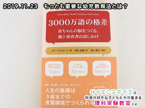3000万語の格差