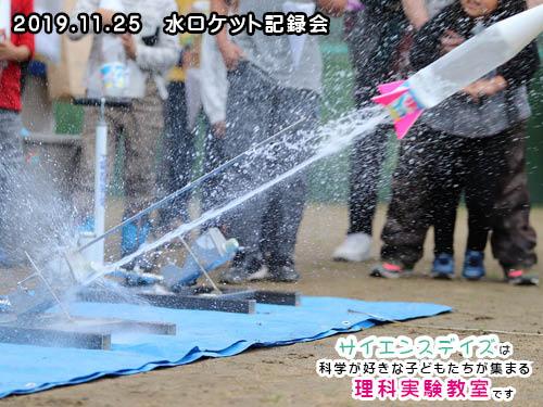 2019年度水ロケット記録会