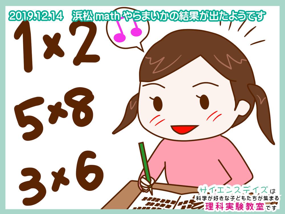 浜松mathやらまいかの結果が出たようです!