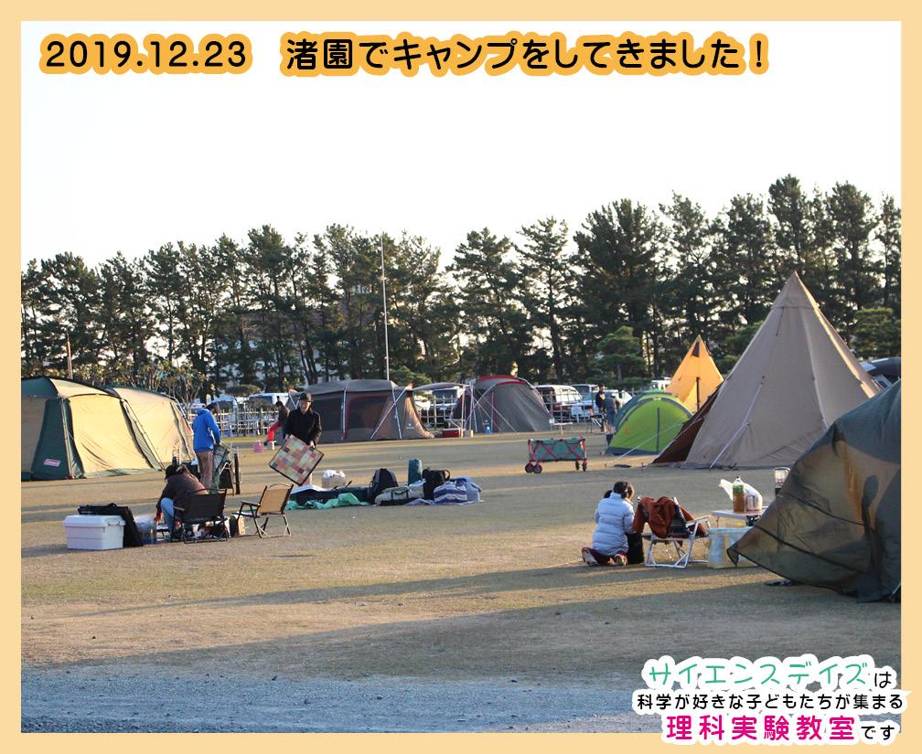 2019年渚園キャンプ