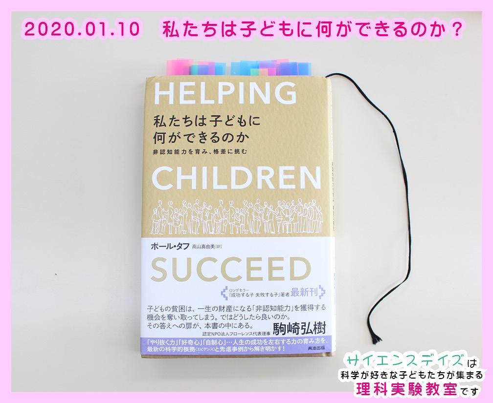 私たちは子どもに何ができるのか?