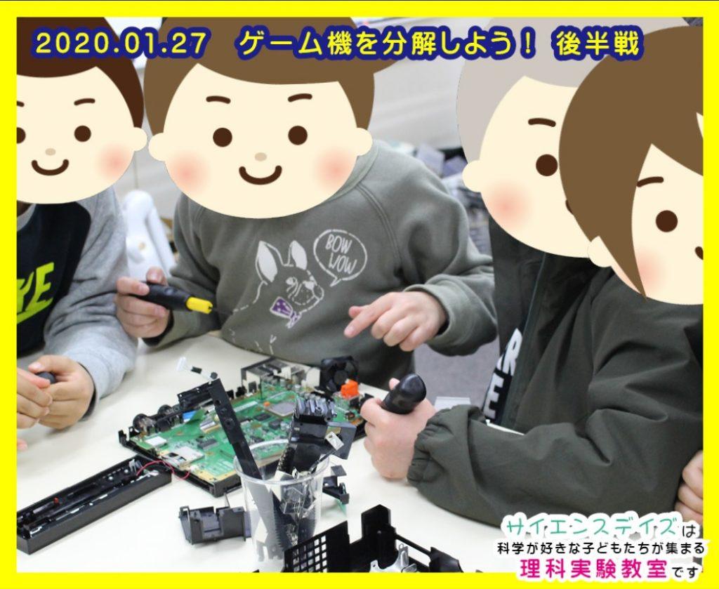 ゲーム機を分解