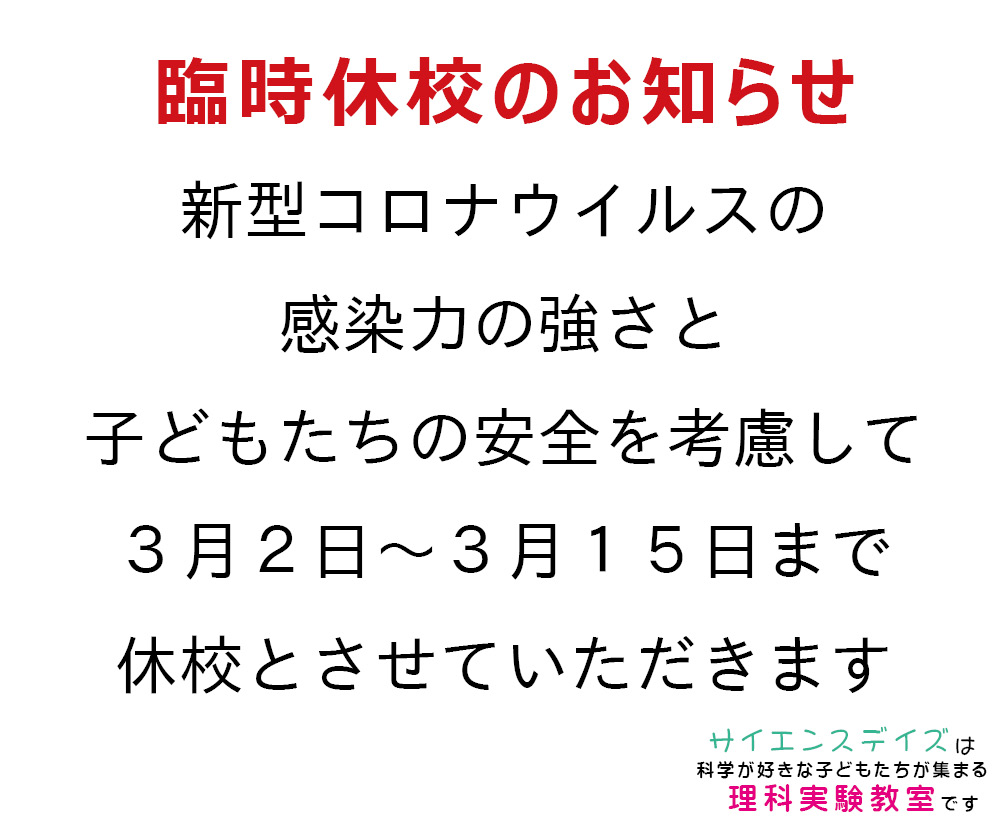 臨時休校のお知らせ【3月2日(月)~3月15日(日)】