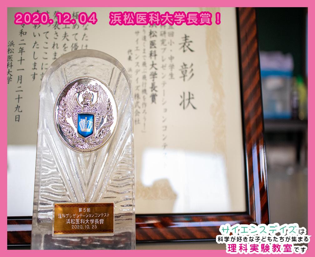 浜松医科大学長賞を受賞しました!